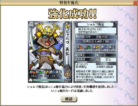 tensin_shamu_seikou