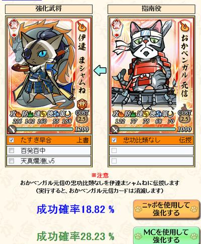 tasuki_change