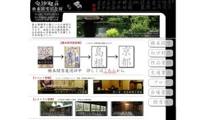 橋本関雪記念館