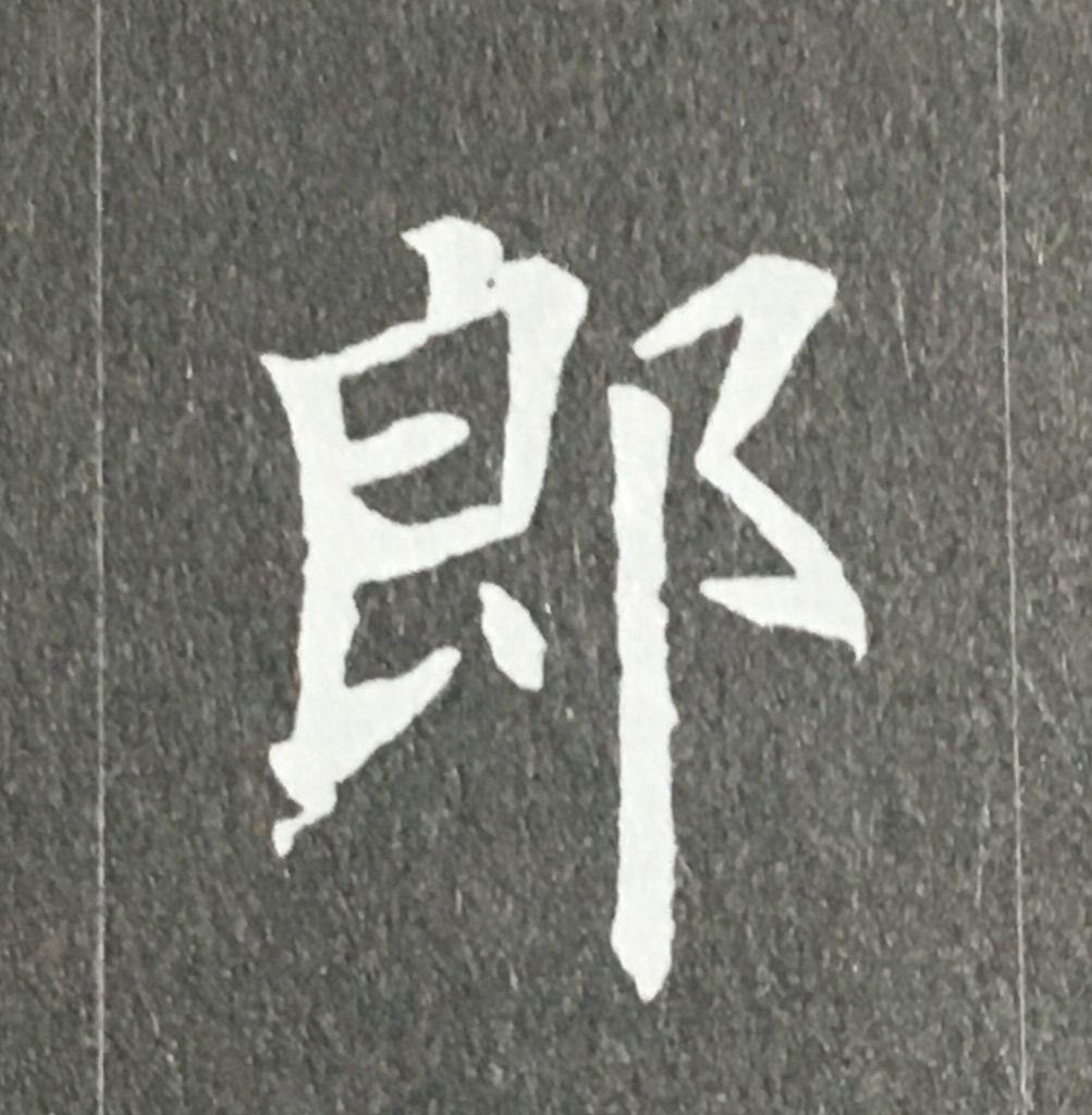 判断 旧 字体 姓名