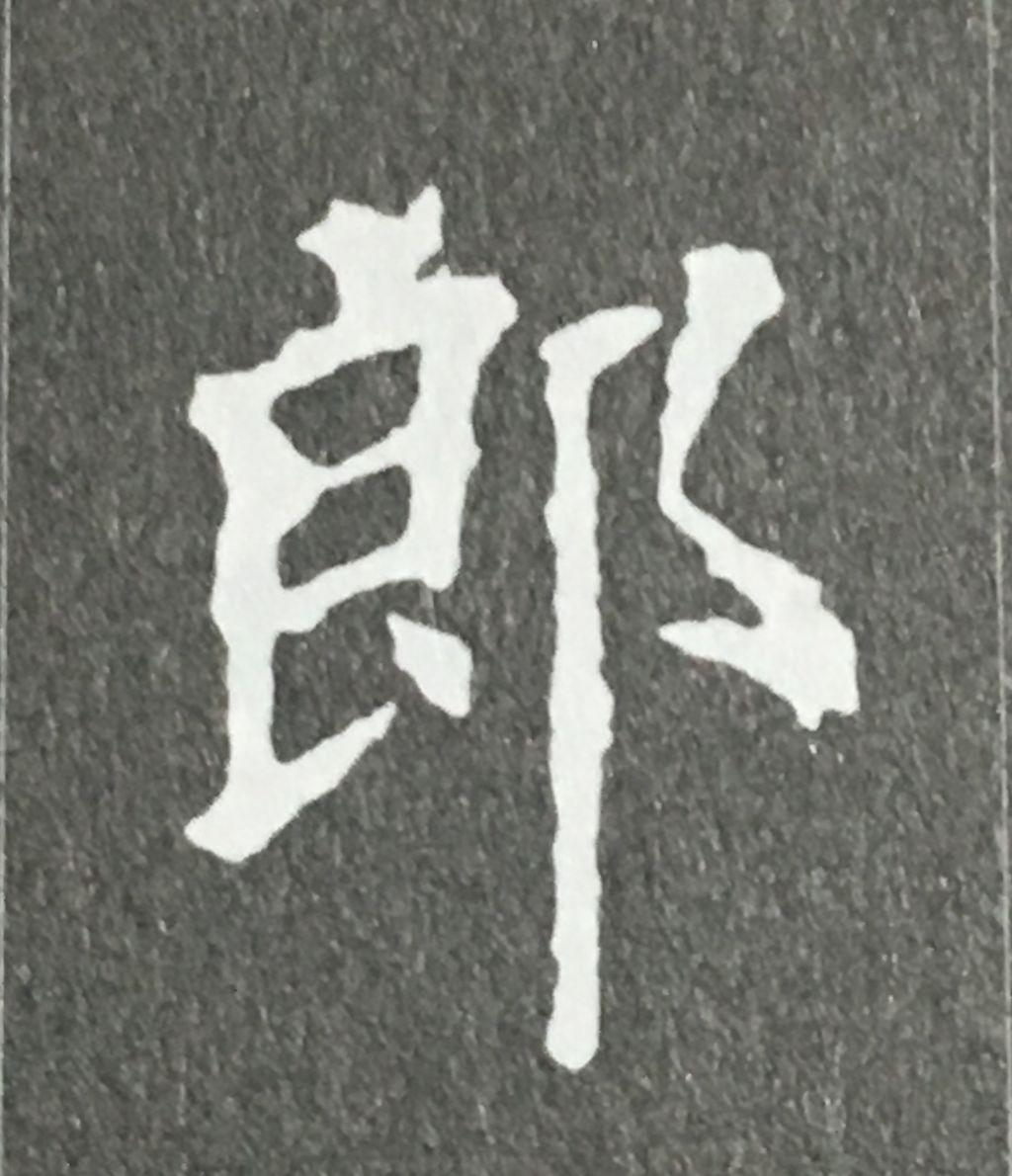 姓名 判断 旧 字体
