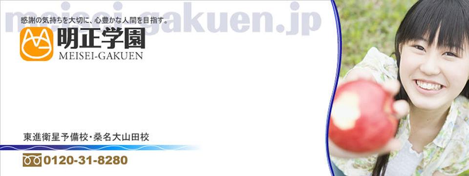 明正学園動画ページ イメージ画像