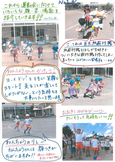 201809_undokaidokyu1