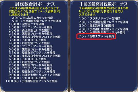 meisouki_3974_great_subjugation_501summon_02