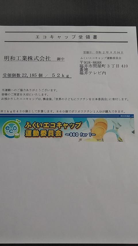 IMG_20200804_115652