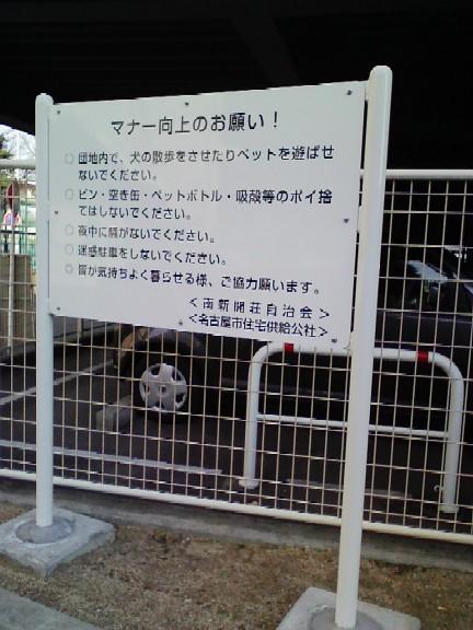 市営 住宅 名古屋