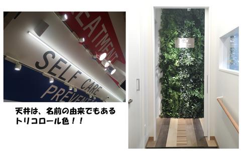 戸塚駅前トリコ歯科院内