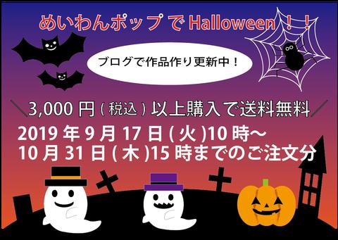 【HP】ハロウィンイベント2-03