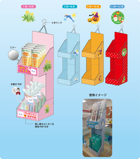 紙製什器デザイン4種