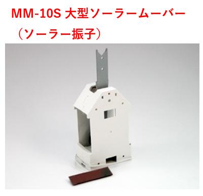 MM-10S