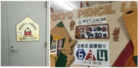東京ペンシルラボ