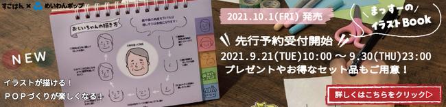 massu's irasutobook_yoyaku banner2