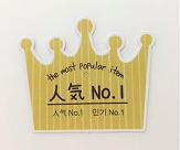 人気NO1