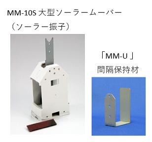 MM-10SとMM-U