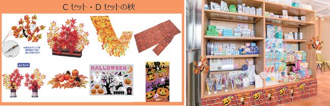 秋装飾セットと装飾イメージ
