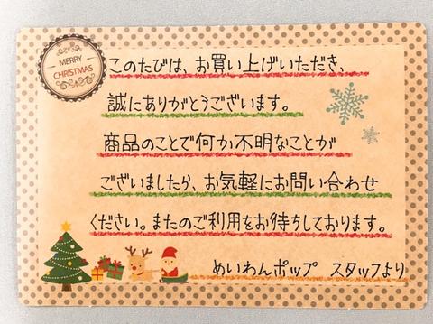 ①サンキューカード