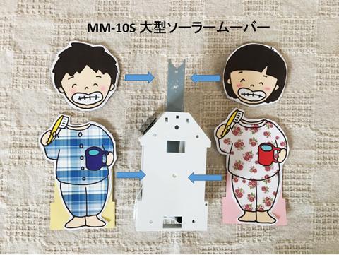 MM-10Sとイラスト