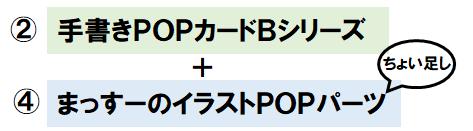 ②手書きPOPカードB+④まっすーのイラストPOPパーツ-2