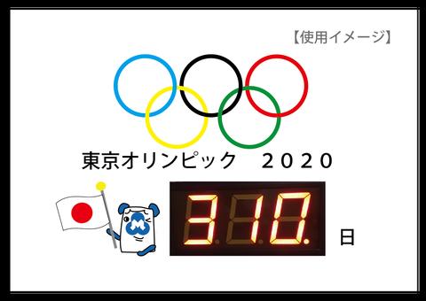 オリンピックイラスト02-01