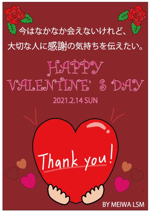バレンタインポスター2