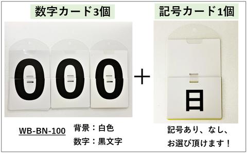 数字カード3個 背景白 文字黒+記号カード1個