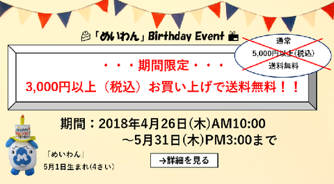 meiwan_Birthday_EventSNS