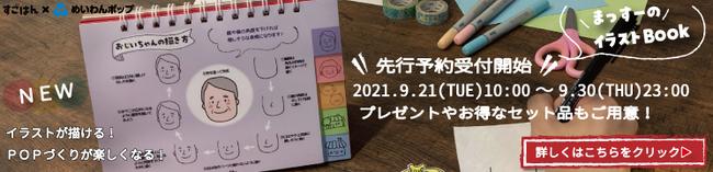 massu's irasutobook_yoyaku banner