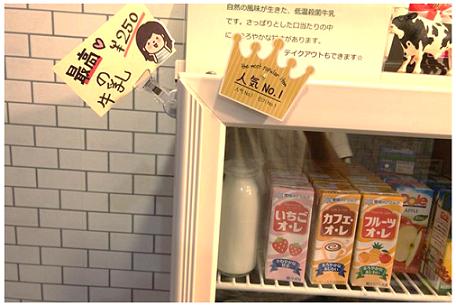 田村さんPOP牛乳