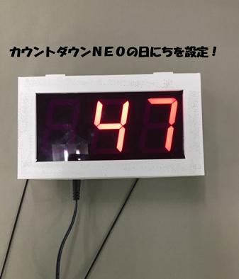 カウントダウン日にち設定