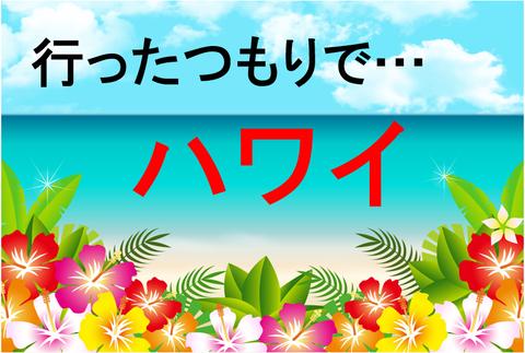 行ったつもりでハワイ