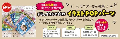 【モニター募集】ドラッグストア向けイラストPOPパーツ