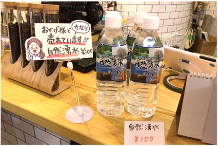 田村さんPOP水-1