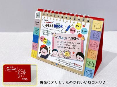 ●ポップアップ汚れ消し生田目さん編集サイズ入りIMG_4064