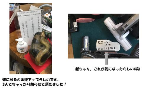 栄電気 様子2