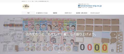 新WEBサイト画像