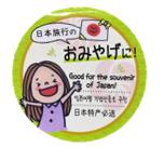 日本旅行のおみやげに!2