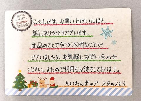 ③サンキューカード