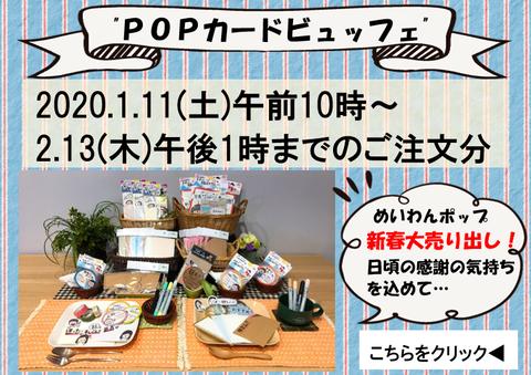 popcard buffet バナー HP用