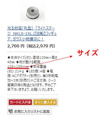 めいわんポップ回転式_サイズ