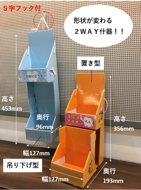 形状変わる2WAY什器サイズ表記あり