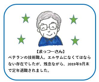 まっつーさん退職2