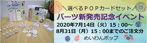 パーツ新発売記念イベント和柄めいわんポップ-02
