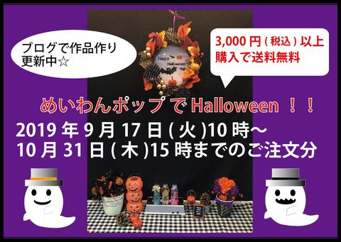 【めいわんポップ】ハロウィンイベント2