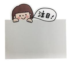 まっすーの手書きPOPカード