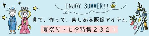 デザイン_あずき文字