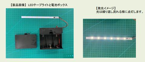 乾電池でテープライト