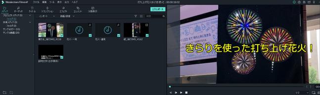 フィモーラ動画編集画面1