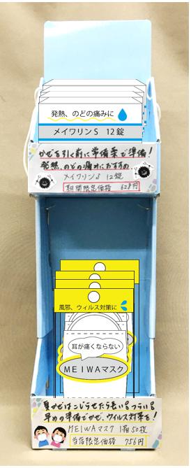 夏meiwa薬局陳列イメージ
