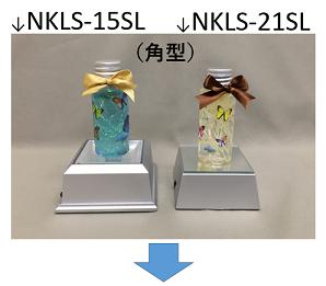 NKLS-15.21SLテスト