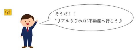 リアル3D不動産②